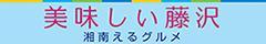 えるグルメ〜美味しい藤沢